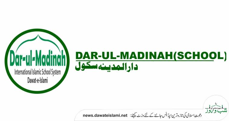 دارالمدینہ انٹرنیشنل اسلامک اسکول سسٹم کے  کیمپسز میں کوئز پروگرامز